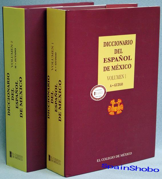 メキシコ・スペイン語辞典
