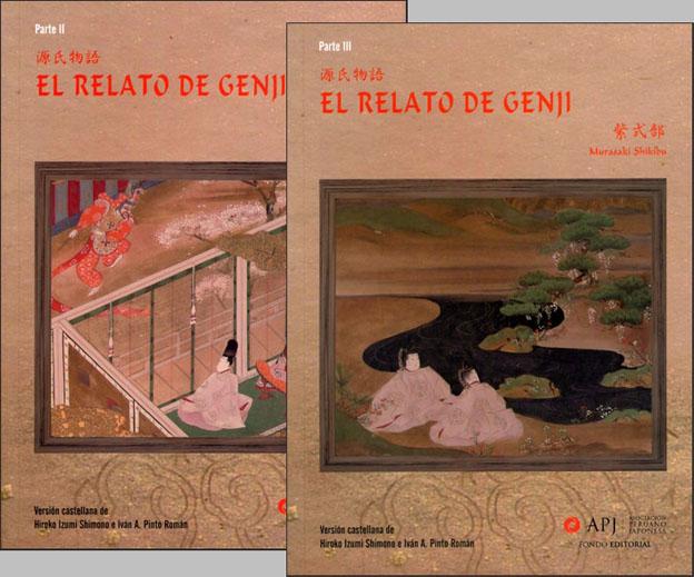 『ペルー日系人協会刊『源氏物語』スペイン語訳』