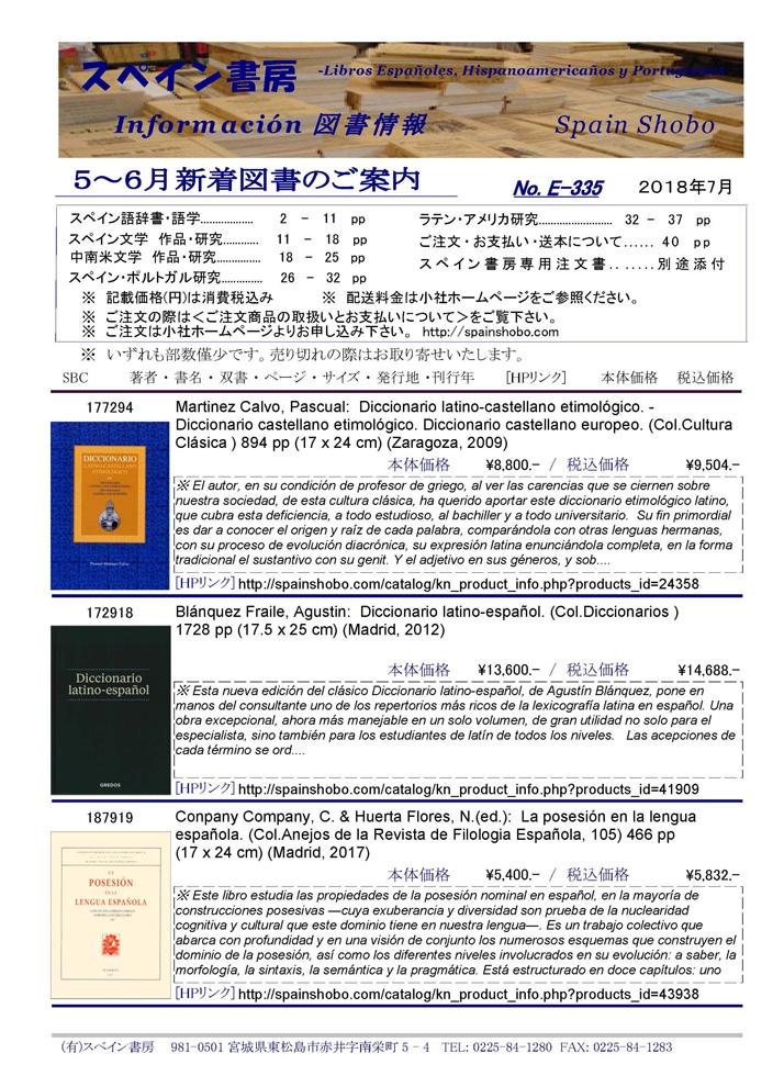 図書目録335号 5〜6月新着図書情報