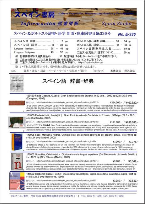 図書目録336号 9〜10月辞書・語学在庫図書