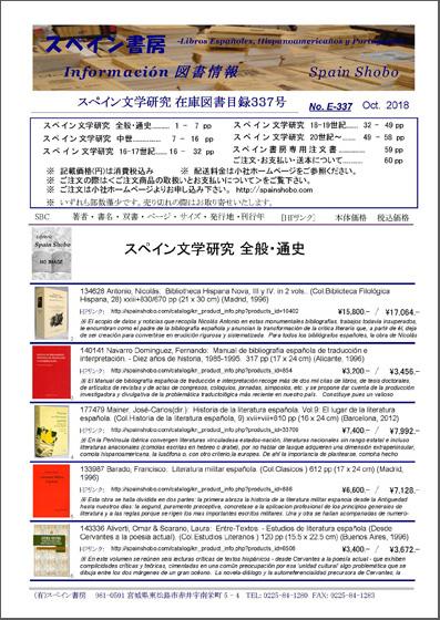 図書目録337号 9〜10月スペイン文学研究在庫図書