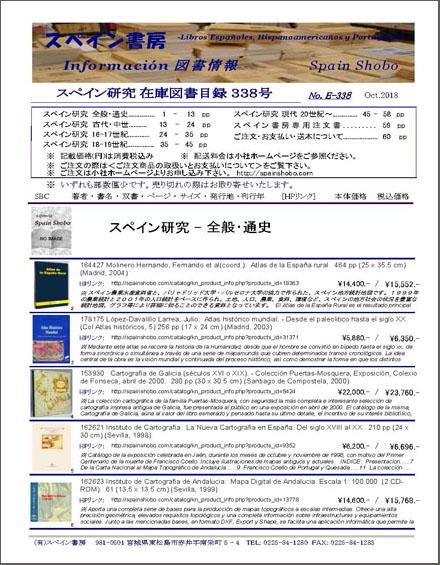 図書目録338号 9〜10月スペイン研究在庫図書
