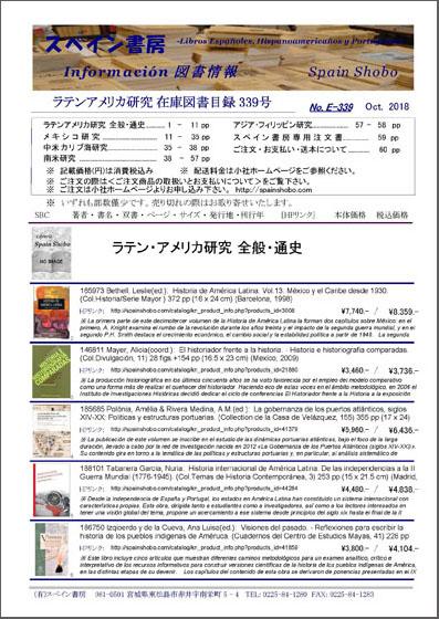 図書目録339号 9〜10月ラテン・アメリカ研究在庫図書