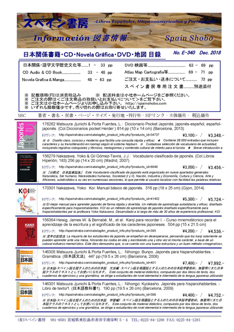 図書目録340号 日本関係・Manga・DVD等図書目録