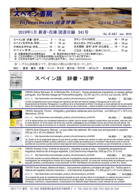 図書目録341号 2019年1月 新着・在庫図書目録