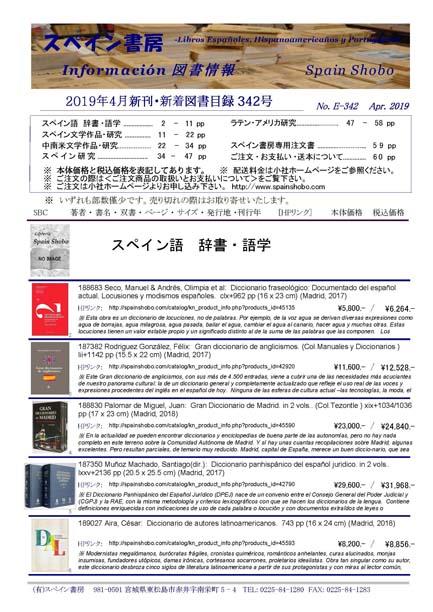 図書目録342号 2019年4月 新刊・新着図書目録