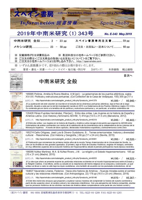 図書目録343号 2019年5月 中南米研究図書目録 (1)