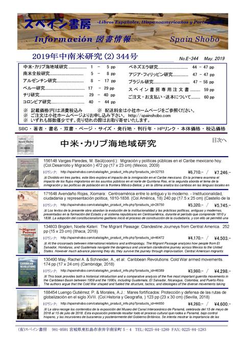 図書目録344号 2019年5月 中南米研究図書目録 (2)