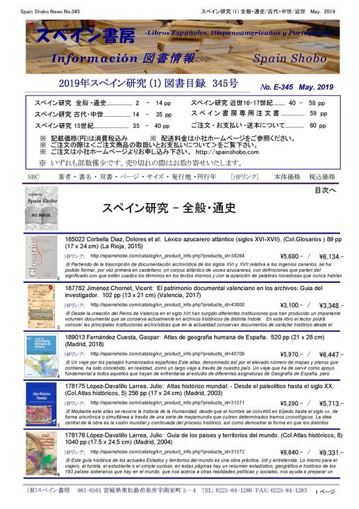 図書目録345号 2019年5月 スペイン研究図書目録 (1)