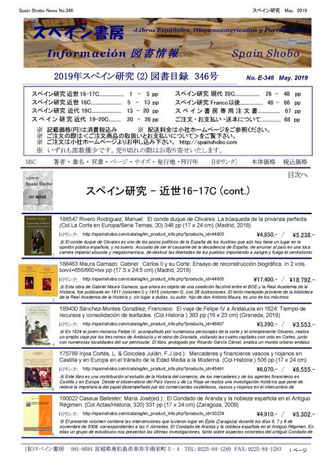 図書目録346号 2019年5月 スペイン研究図書目録 (2)