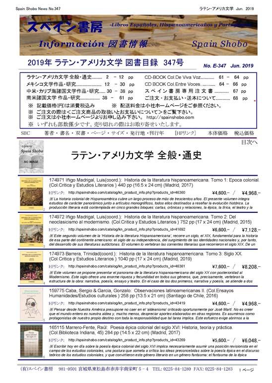 図書目録347号 2019年6月 ラテン・アメリカ文学 図書目録