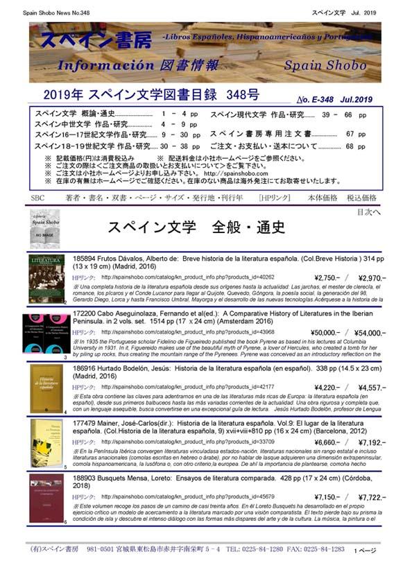 図書目録348号 2019年7月 スペイン文学 図書目録