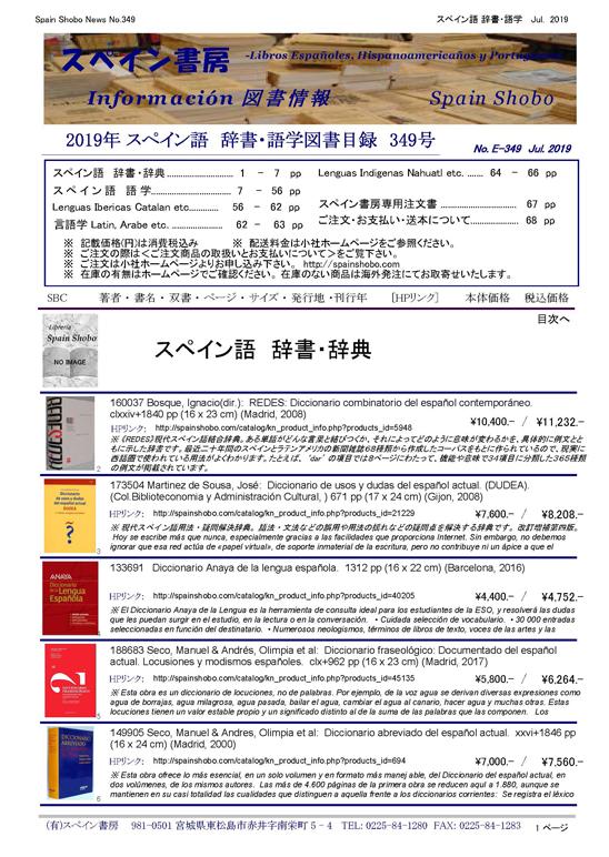 図書目録349号 2019年7月 スペイン語 辞書-語学 図書目録