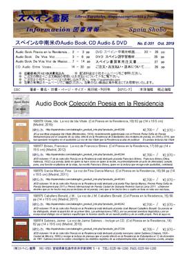 図書目録351号 2019年10月 Audio Book・DVD・CD目録