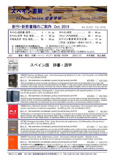 図書目録352号 2019年10月 新刊・新着図書目録