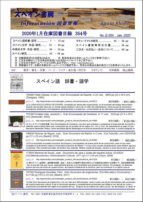 図書目録354号 2020年 1月 在庫図書目録