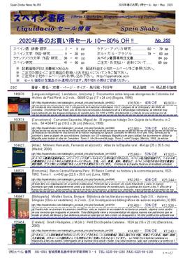 図書目録355号 2020年春のお買い得セール 図書目録