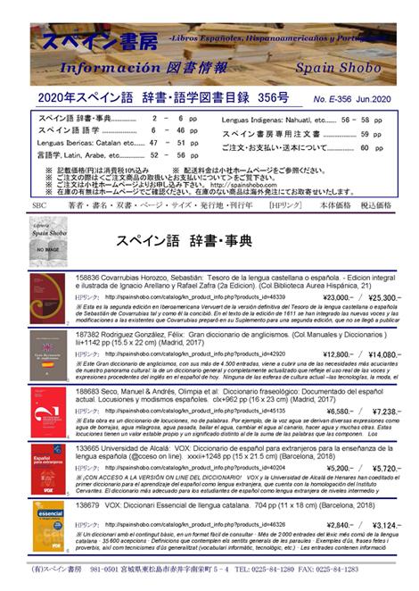 図書目録356号 2020年6月 スペイン語辞書・語学図書目録