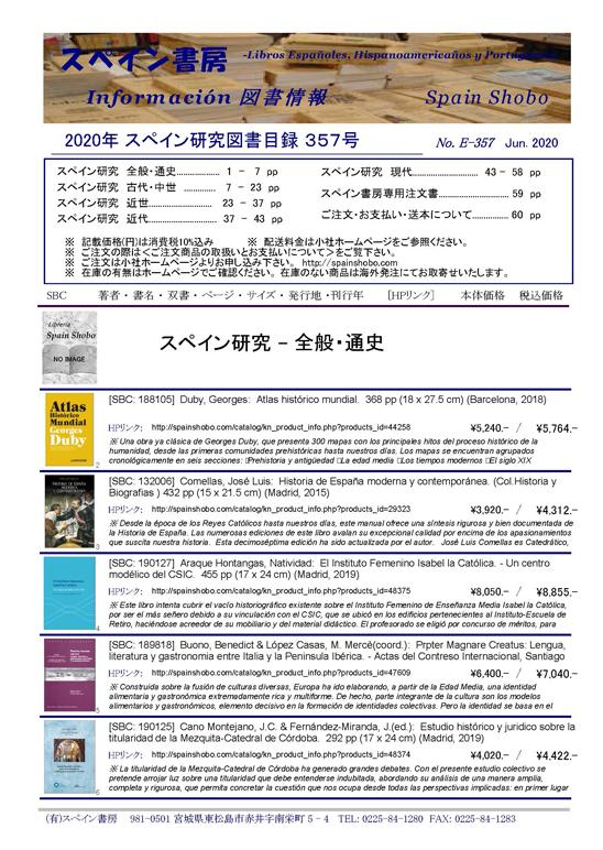 図書目録357号 2020年6月 スペイン研究図書目録
