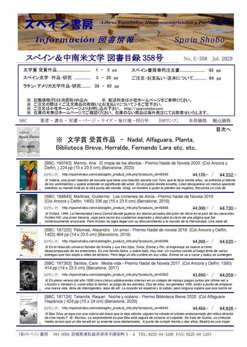 図書目録358号 2020年7月 スペイン・中南米文学図書目録