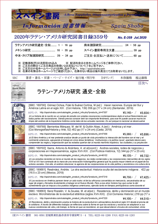 図書目録359号 2020年7月 ラテン・アメリカ研究図書目録