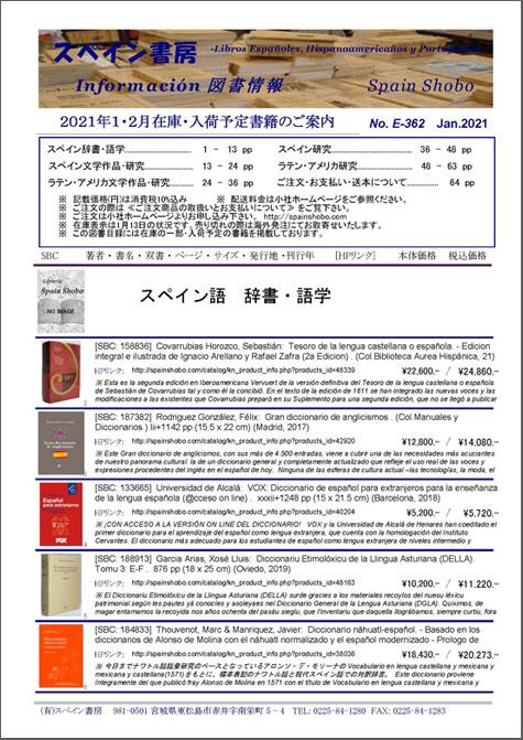 図書目録362号 2021年1・2月在庫・入荷予定書籍のご案内