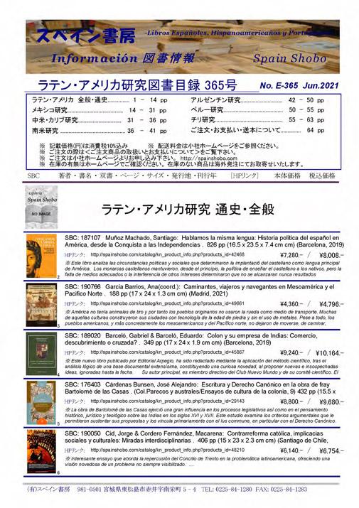 図書目録365号 2021年 ラテン・アメリカ研究