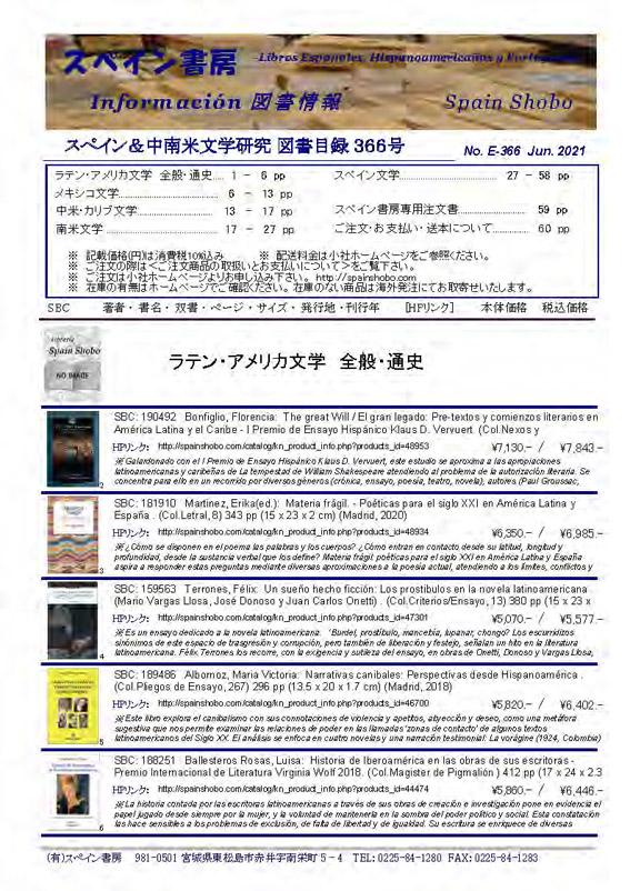 図書目録366号 2021年スペイン&中南米文学研究